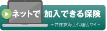 三井住友海上代理店サイト