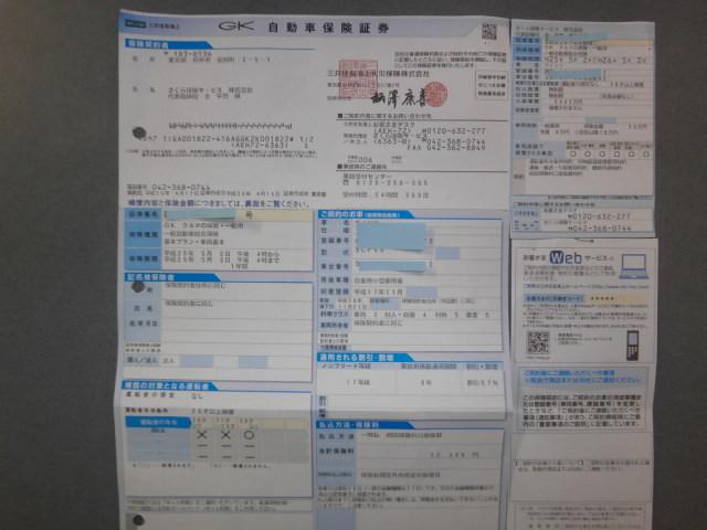 三井 住友 海上 自動車 保険