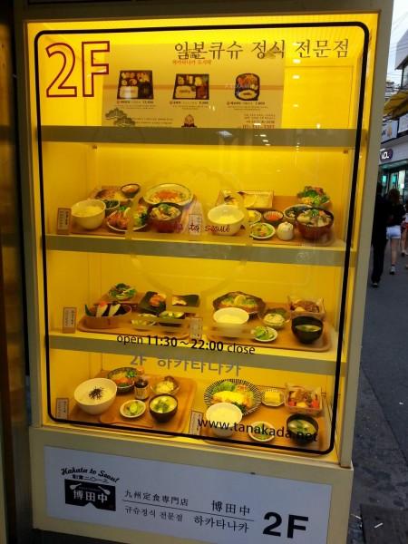 日本式定食店