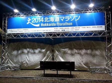 北海道マラソン看板