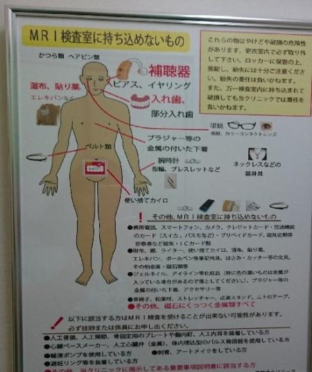 MRI注意書き