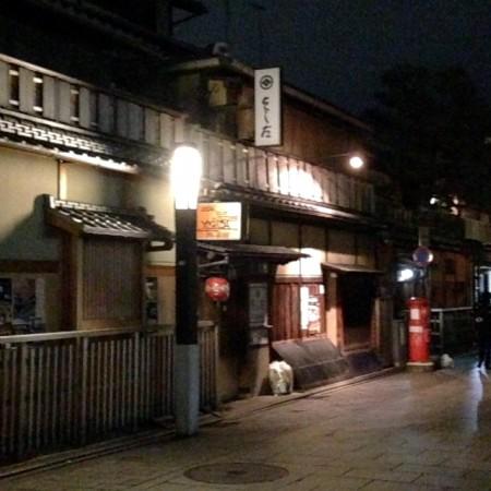 京都祇園町