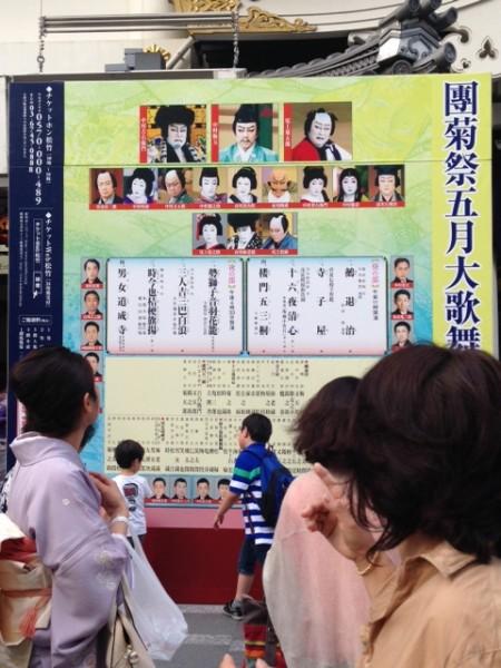 5月大歌舞伎