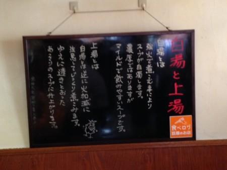 荻窪ラーメン黒板