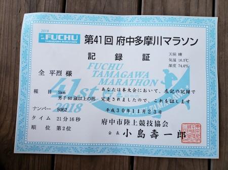 20181123_102853 多摩川マラソン記録証