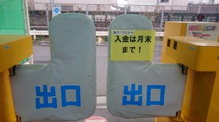 駐輪場メッセージ